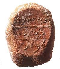 Mit freundlicher Erlaubnis von © Robert Deutsch, aus: R. Deutsch, Biblical Period Hebrew Bulla. The Josef Chaim Kaufman Collection, Tel Aviv 2003, 86
