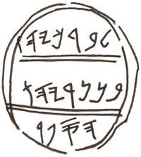 Aus: R. Deutsch / M. Heltzer, Forty New Ancient West Semitic Inscriptions, Tel Aviv / Jaffa 1994, 37 Abb. 11 (bearbeitet), mit freundlicher Genehmigung von Robert Deutsch / Peter van der Veen